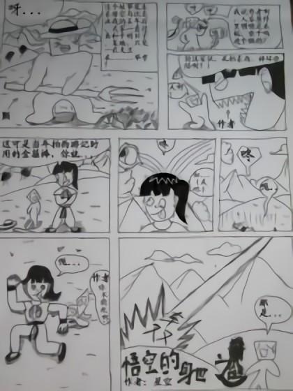 龙珠长篇恶搞漫画