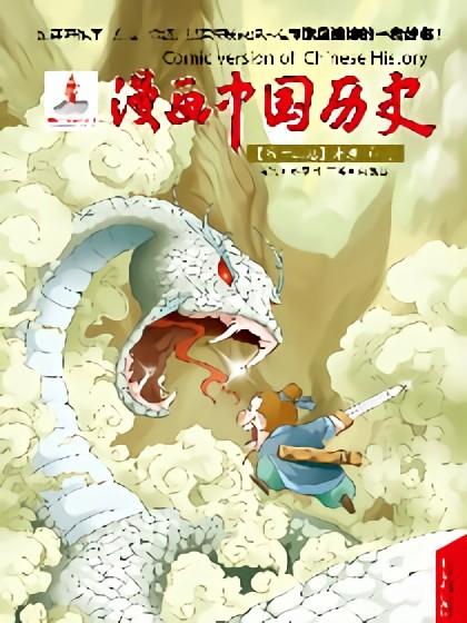 漫画中国历史第十二卷海报剧照