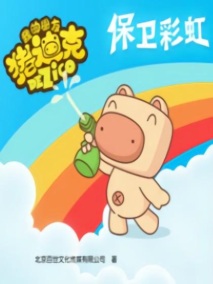 我的朋友猪迪克之保卫彩虹