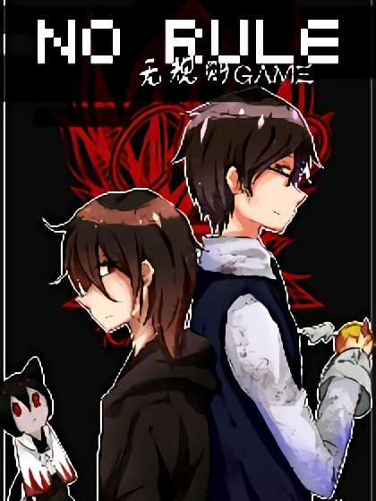 NO RULE~无规则GAME