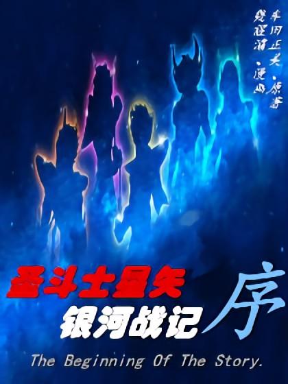 圣斗士星矢-银河战记·序