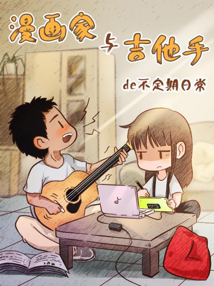 漫画家与吉他手的不定期日常
