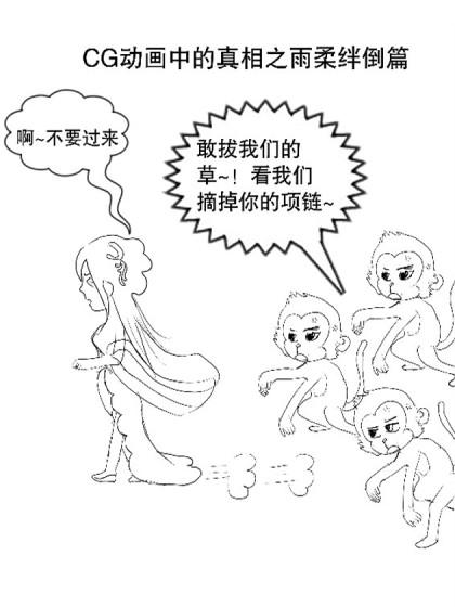 仙剑5为什么唐雨柔会绊倒