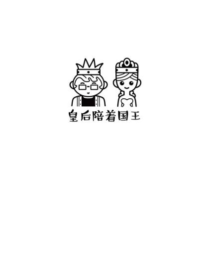 皇后陪着国王