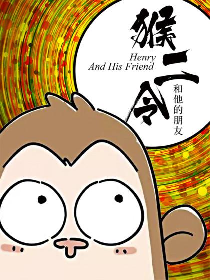 猴二令与他的朋友