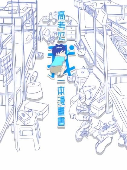 高考欠我一本漫画书海报剧照