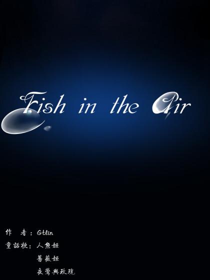 2017条漫大赛:fish in the air