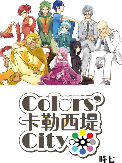 ColorCity卡勒西堤