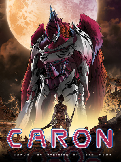 卡戎(CARON)