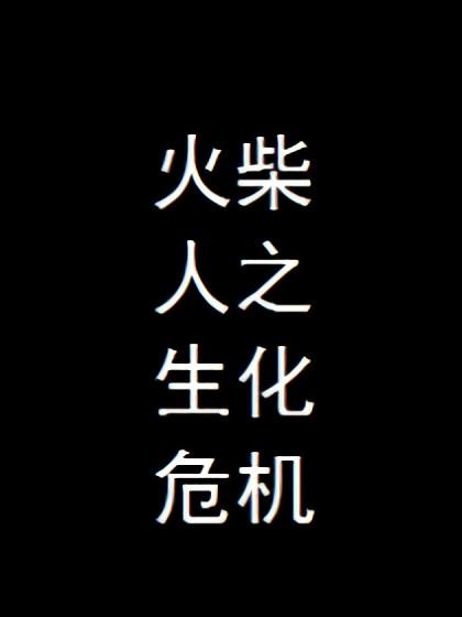 火柴人之生化危机海报剧照