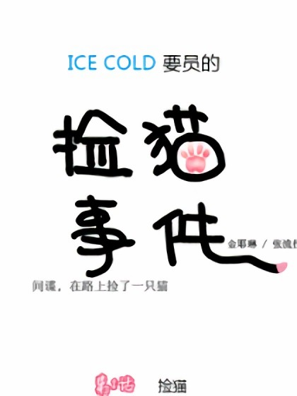 ICE-Cold人员的捡猫事件