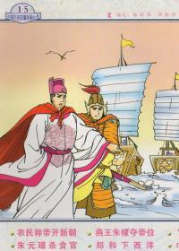 中国历史故事丛书