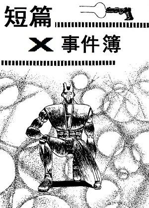 短篇X事件簿