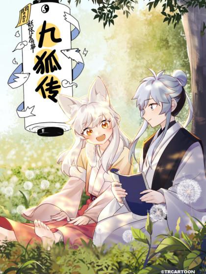 妖怪名单之九狐传